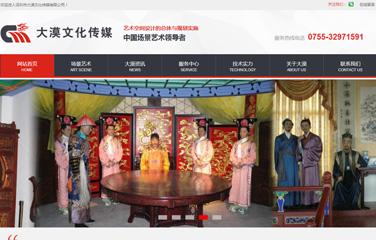龙华场景艺术网站,龙华展览展示网站,龙华空间设计网站