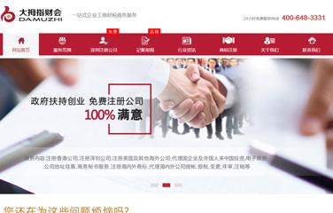 注册香港公司,注册深圳公司,深圳财务网站建设公司