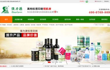 观澜标签印刷网站,观澜设计包装印刷网站