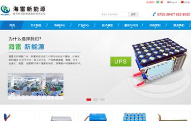 龙华制作电源电池网站,民治设计节能电池网站
